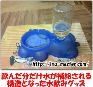 しつけグッズ 水飲み容器